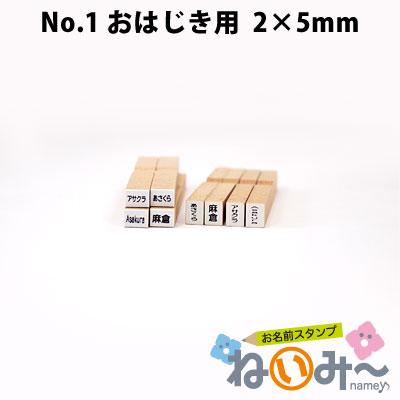 お名前スタンプ ねいみ〜♪ 単品オプション No.1 算数セット おはじき用 2mm×5mm