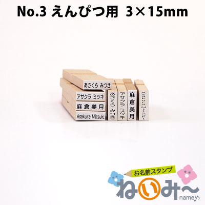 ★お名前スタンプ【ねいみ〜♪】単品オプション No.3鉛筆(えんぴつ)用【3mm×15mm】