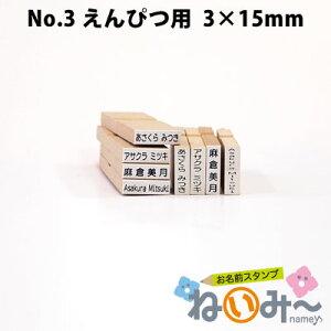 お名前スタンプ ねいみ〜♪ 1本ずつばら売り単品 No.3 鉛筆(えんぴつ)用 3mm×15mm