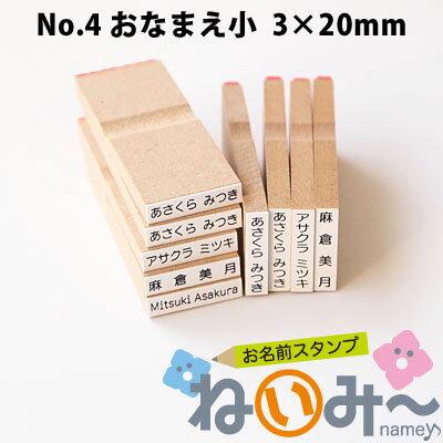 ★お名前スタンプ【ねいみ〜♪】単品オプション No.4 【3mm×20mm】