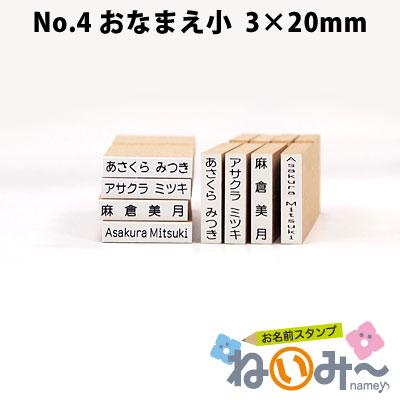 ★お名前スタンプ【ねいみ〜♪】単品オプション No.4おなまえ小【3mm×20mm】