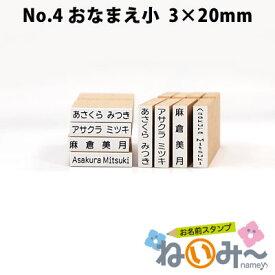 お名前スタンプ ねいみ〜♪ 1本ずつばら売り単品 No.4 おなまえ小 3mm×20mm