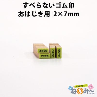 お名前スタンプ ねいみ〜♪ 単品オプション すべらないゴム印 No.1 おはじき用 2mm×7mm