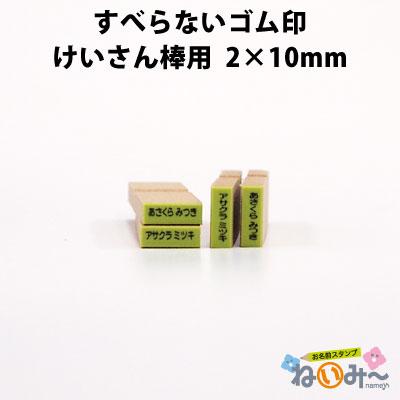 お名前スタンプ ねいみ〜♪ 単品オプション すべらないゴム印 No.2 けいさん棒 2mm×10mm