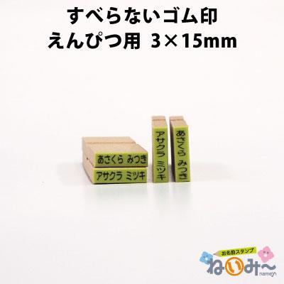 お名前スタンプ ねいみ〜♪ 単品オプション すべらないゴム印 No.3 鉛筆(えんぴつ)用 3mm×15mm