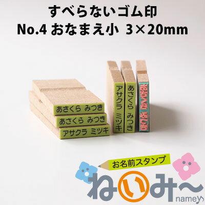 ★お名前スタンプ【ねいみ〜♪】単品オプションすべらないゴム印 No.4 【3mm×20mm】