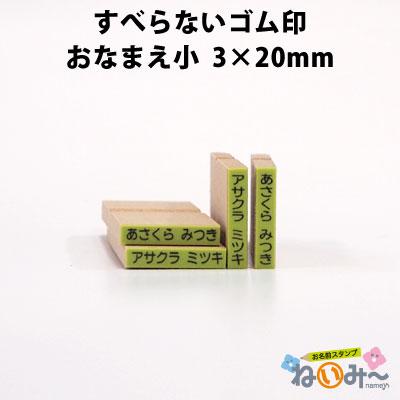 お名前スタンプ ねいみ〜♪ 単品オプション すべらないゴム印 No.4 おなまえ小 3mm×20mm