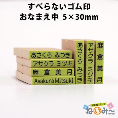 お名前スタンプ ねいみ〜♪ 単品オプション すべらないゴム印 No.5 おなまえ中 5mm×30mm