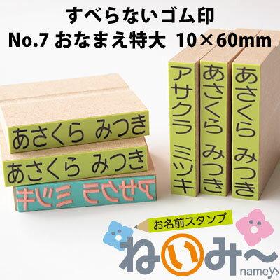 ★お名前スタンプ【ねいみ〜♪】単品オプションすべらないゴム印 No.7 【10mm×60mm】