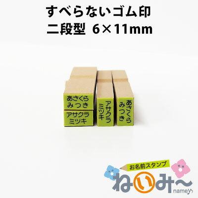 お名前スタンプ ねいみ〜♪ 単品オプション すべらないゴム印 No.8 二段型 6mm×11mm