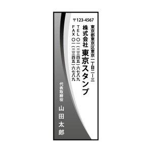 高解像度デザイナーズ住所スタンプ【アドレス600】デザインNO.003C縦型