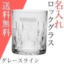 名入れ グラス 名前入り ウイスキーグラス present 【名入れギフト・退職祝いのプレゼントに】名入れロックグラス グレースライン誕生…
