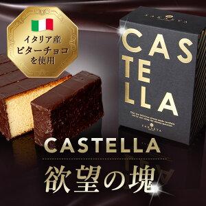 欲望の塊 【半斤】 カット済み 濃厚 チョコ カステラ スイーツ ホワイトデー 義理チョコ お返し 子供