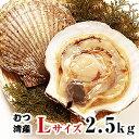 青森県むつ湾産活ほたて Lサイズ 2.5kg (10枚~12枚)