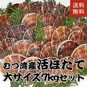 青森県むつ湾産活ほたて 大サイズ 7kg (28枚~35枚) ランキングお取り寄せ