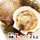 青森県むつ湾産活ほたて Lサイズ 7kg (28枚~35枚)