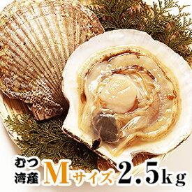 青森県むつ湾産活ほたて Mサイズ 2.5kg (14枚~16枚)「活ほたて、ホタテ、帆立、ほたて、BBQ、お中元、お歳暮、御祝、御礼」