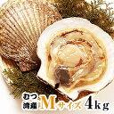 青森県むつ湾産活ほたて Mサイズ 4kg (20枚~24枚)