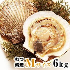 青森県むつ湾産活ほたて Mサイズ 6kg (33枚~38枚)「活ほたて、ホタテ、帆立、ほたて、BBQ、御祝、御礼」