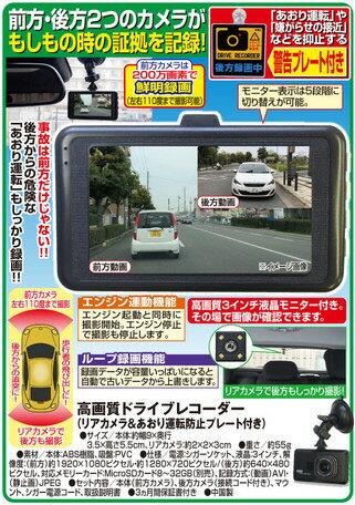 【送料無料】リアカメラ付 3インチドライブレコーダー あおり運転防止プレート付 モニター5段階切替え