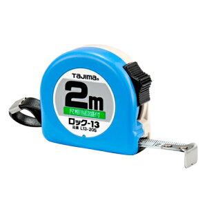 26までポイント最大43倍/タジマ コンベックス メジャー ロック 2m巻 幅13mm 尺相当目盛 L1320SBL ショックアブソーバー付 ストラップ付 巻尺 距離測定 定規 4975364010391