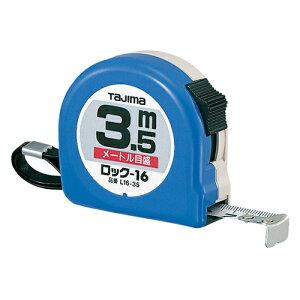 26までポイント最大43倍/タジマ コンベックス メジャー ロック 3.5m巻 幅16mm メートル目盛 JIS1級 L16-35BL ショックアブソーバー付 ヨンゴーゴーピッチ表示付 ストラップ付 巻尺 距離測定 定規 497