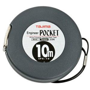 5/10楽天カードで5倍/タジマ 巻尺 メジャー エンジニアポケット 10m巻 幅10mm EPK-10BL 空転防止機構付 ヨンゴーゴーピッチ表示付 スケール ストラップ付 目盛り 距離測定 定規 4975364012517