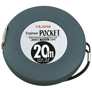 5/10楽天カードで5倍/タジマ 巻尺 メジャー エンジニアポケット 20m巻 幅10mm EPK-20BL 空転防止機構付 ヨンゴーゴーピッチ表示付 スケール ストラップ付 目盛り 距離測定 定規 4975364012579