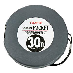 5/10楽天カードで5倍/タジマ 巻尺 メジャー エンジニアポケット 30m巻 幅10mm EPK-30BL 空転防止機構付 ヨンゴーゴーピッチ表示付 スケール ストラップ付 目盛り 距離測定 定規 4975364012609