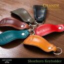 靴べら 携帯 革 シューホーン 名入れ キーホルダー付き ブッテーロ ミネルバボックス【Grande-靴べらキーホルダー】