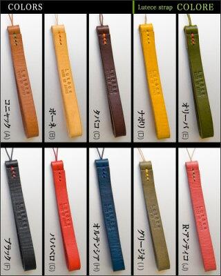10色から選べる携帯・スマートフォン用ストラップ【strapCOLORE】イタリア本革ミネルバリスシオ