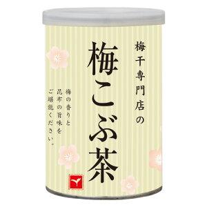 梅干専門店の梅こぶ茶【楽ギフ_のし】/母の日/お中元/敬老の日/御歳暮/