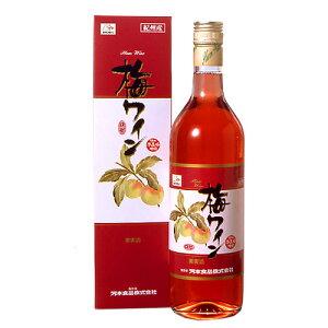 梅ワイン(ロゼ) 720ml ビン入り【梅ワイン】紀州南高梅使用/お中元/敬老の日/御歳暮/