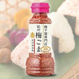 ★新発売「紀州梅ごま」梅の酸味と香ばしいごまの風味。