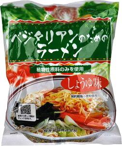 【桜井食品】ベジタリアンのためのラーメン・しょうゆ味 100g