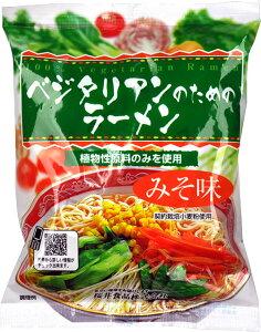 【桜井食品】ベジタリアンのためのラーメン・みそ味 100g