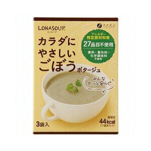 LOHASOUPカラダにやさしいごぼうスープ39g(13g×3袋)【ファイン】
