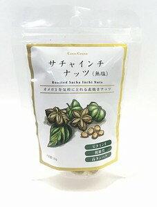 サチャインチナッツ(無塩) スタンドパック 100g【アズマ】