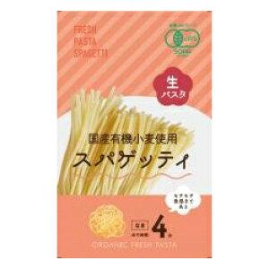 国産有機生パスタ・スパゲッティ 100g×2【ムソー】
