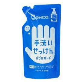 2063558-ms 【数量限定】手洗いせっけんバブルガード・詰替250ml【シャボン玉】
