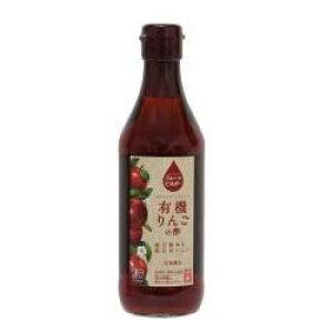 【内堀醸造】フルーツビネガー有機りんごの酢360ml