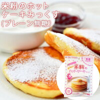 米粉のホットケーキみっくす(無糖)