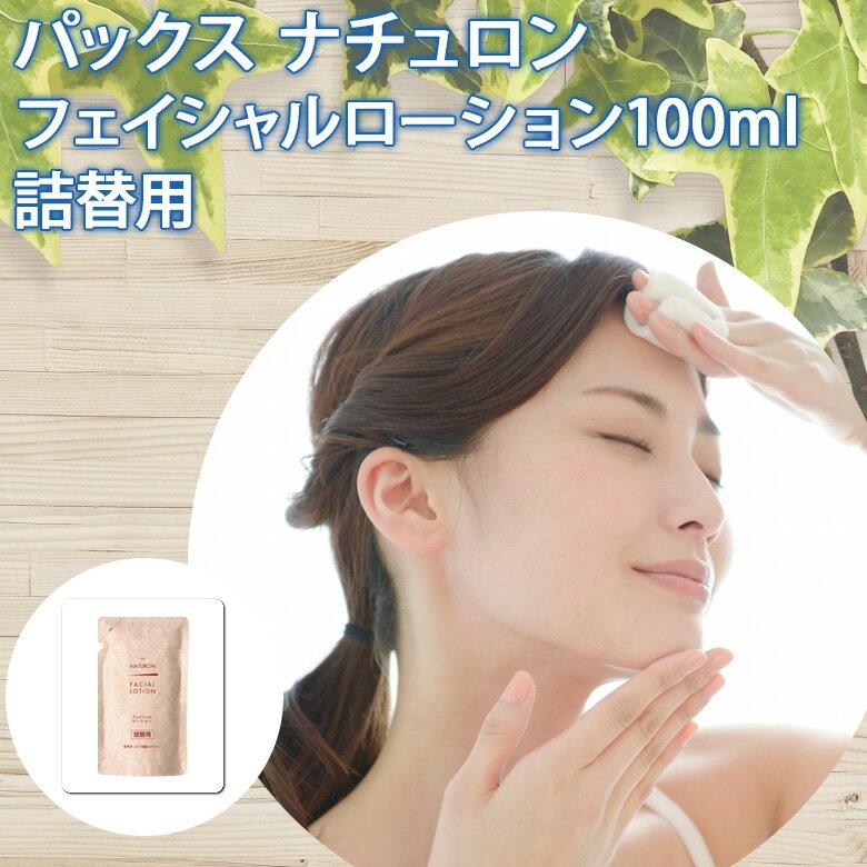 【太陽油脂】パックス ナチュロンフェイシャルローション100ml 詰替用