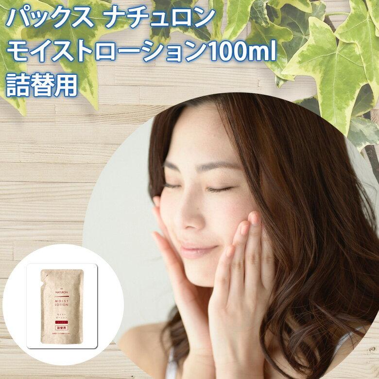 【太陽油脂】パックスナチュロン詰替用モイストローション100ml