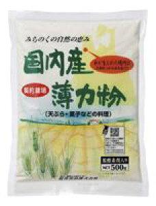 2020712-ms 国内産薄力粉 500g【桜井食品】【1個はメール便対応可】