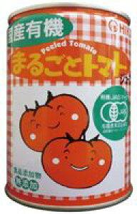 【数量限定】【ヒカリ】国産有機まるごとトマト 400g