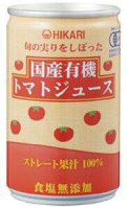 3001359-1-osms 国産有機トマトジュース(食塩無添加)無塩160g×30本セット【ヒカリ】