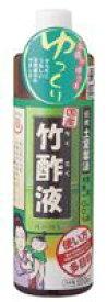 竹酢液 550ml【日本漢方研究所】