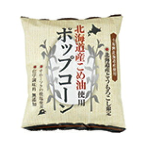 3004111-os 北海道産こめ油使用ポップコーン(うす塩味)60g【深川油脂工業】