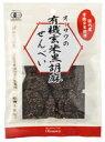 オーサワの有機玄米黒胡麻せんべい 60g【オーサワ】【1〜2個はメール便対応可】